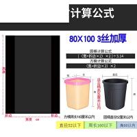 背心手提式家用加大码大号垃圾袋批发黑色塑料袋加厚超大服装包装 平口:80*100 3丝特厚 50个 加厚