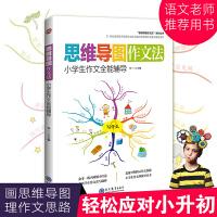 思维导图作文法 小学生作文全能辅导 小学生作文升格辅导全书3-6年级