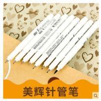 日本美辉4600针管笔防水高达模型勾线笔漫画描边笔描线勾边手绘笔套装