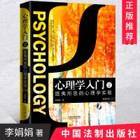 正版现货 2019年新版 心理学入门2 匪夷所思的心理学实验 李娟娟著 9787521602838 中国法制出版社