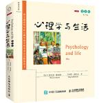 【新书店正版】心理学与生活(第19版,英文版)(美)理查德・格里格 (Richard J. Gerrig) ,菲利普・