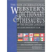 新韦氏国际词典和英语学习宝典