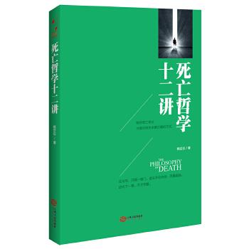 """死亡哲学十二讲媲美耶鲁大学公开课的中国版""""死亡""""课,国内名校精品课,备受读者喜爱的心灵生死书。带你理解死亡,找到生命的意义。"""