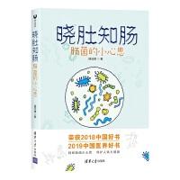 晓肚知肠:肠菌的小心思(2018央视中国好书,2019中国医界好书)