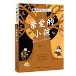 童年中国.原创实力作家书系:亲爱的小孩