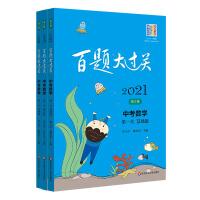 2021百题大过关中考数学百题套装(全3册)