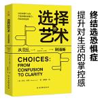 选择的艺术:从混乱到清晰(你所有选择的总和,就是你的人生。)