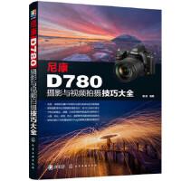 尼康D780摄影与视频拍摄技巧大全 雷波 编著 9787122377722 化学工业出版社【直发】 达额立减 闪电发货