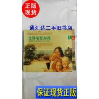【二手旧书9成新】世界电影海报1+2(2本合售)(全铜版纸彩印本) /赵长胜 供稿 戴