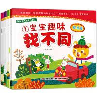 全套4册宝宝趣味找不同书 3-6岁幼儿益智游戏逻辑思维训练 儿童的书幼儿2-3岁左右脑智力全脑开发视觉激发提高孩子专注力