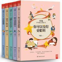 刘墉少年成长智慧书(套装共5册) 你可以变得更聪明 做个受欢迎的人刘墉的书籍系列 给孩子的成长书 小学生6-9-12岁