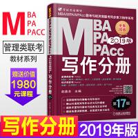 机工社mba联考教材2019写作分册mba/mpa/mpacc199管理类联考综合能力396经济类2019年联考同步复