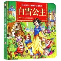 正版全新 白雪公主/3D立体书・翻翻书动感绘本