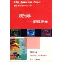 【二手旧书9成新】 视光学――眼镜光学 孟建国 9787810386432 东华大学出版社