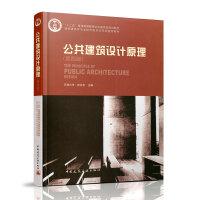 公共建筑�O�原理(第四版)(含光�P)