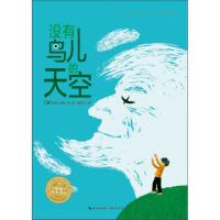 全新正版海豚绘本花园:没有鸟儿的天空 [法] 古琼 绘;蔡连莉 9787539456522 湖北美术出版社 缘为书来图