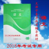 2020年3月天津市高等院校春季招生统一考试辅导用书 语文 春季高考教材 春考 团结出版社