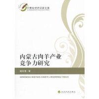 【正版现货】内蒙古肉羊产业竞争力研究 樊宏霞 9787514161489 经济科学出版社