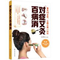对症艾灸百病消 王祥云 化学工业出版社 9787122286475