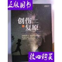 [二手旧书9成新]创伤与复原 /[美]朱迪思・赫尔曼(Judith 机械工