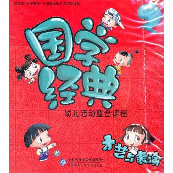 国学经典2:才艺与表演(1VCD)