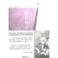 樱花树下 (日)渡边淳一 著,程丽敏 译 文汇出版社