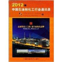2012中国石油和化工行业通讯录2013 全国化工名录