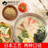 津熙优品 烹饪厨具日式不锈钢雪平锅奶锅汤锅 方便面锅 不粘锅