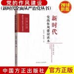 新时代党的组织建设读本(新时代全面从严治党丛书) 中国方正出版社 2018年新版