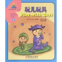 【全新正版】华语阅读金字塔(1级)9:玩儿玩具 鲍思冶(Victor,Siye,Bao),曾凡静,范逊敏 978751