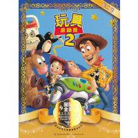 国际金奖迪士尼电影故事第二辑――玩具总动员2