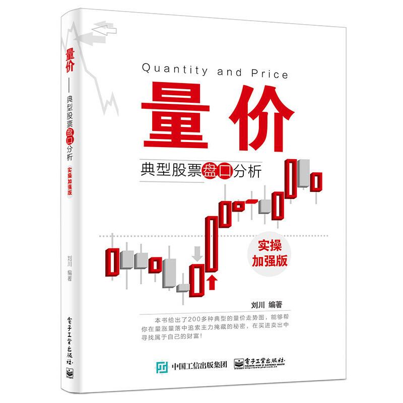 量价——典型股票盘口分析(实操加强版) 量价分析的王者,12次印刷的畅销书再度升级,内含全新案例分析。