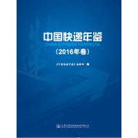 中国快递年鉴(2016年卷)