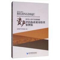 2015-2017北京地区资产评估执业质量检查案例集