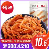 满减【百草味 -香辣猪肉条100g】零食小吃特产猪肉丝猪肉脯猪肉