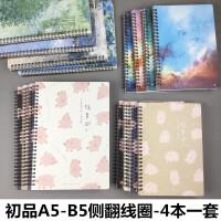 初品侧翻线圈A5笔记本子 4本套装创意B5大号厚记事本学生日记文具