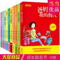 成长励志书10册 爸妈不是我的佣人全套 三四五六年级课外书必读 小学生阅读书籍8-10-12-15岁少儿图书儿童读物 故事书父母十册经典