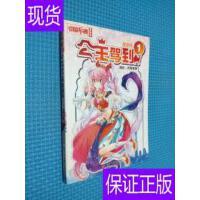 [二手旧书9成新]公主驾到漫画版・1 /热麦漫画 绘 中国少年儿童?