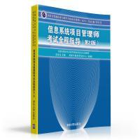 信息系统项目管理师考试全程指导(第2版)(全国计算机技术与软件专业技术资格(水平)考试参考用书)