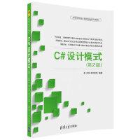 C#设计模式(第2版)