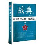 战典14:中国人民志愿军征战纪实(下)