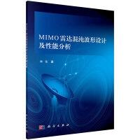 MIMO雷达混沌波形设计及性能分析