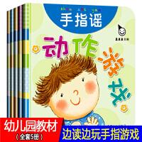 手指谣思维游戏全套5册宝宝手指谣动作游戏儿童专注力训练智力开发左右脑幼儿绘本书籍启蒙早教亲子读物2-3-4-5-6岁幼