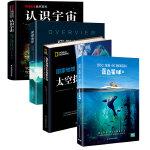 【全4册】《俯瞰地球:观察世界的全新思维》+全新4K海洋百科:蓝色星球II+NASA自然百科-认识宇