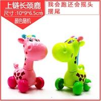 上链发条玩具会跑动小动物汽车上弦劲宝宝玩具幼儿园123岁儿童节礼物 炫粉红 上链长颈鹿
