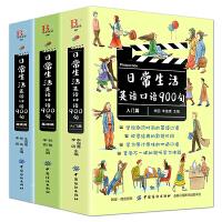 套装3册日常生活英语口语900句入门篇 基础篇 提高篇 每天10分钟日常英语口语交际商务英语外贸口语书籍自学入门365天英语口语大全