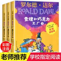 全3册查理和巧克力工厂 彩绘注音版罗尔德・达尔作品典藏6-12岁小学生课外阅读书籍童话故事书一二三年级儿童读物带拼音
