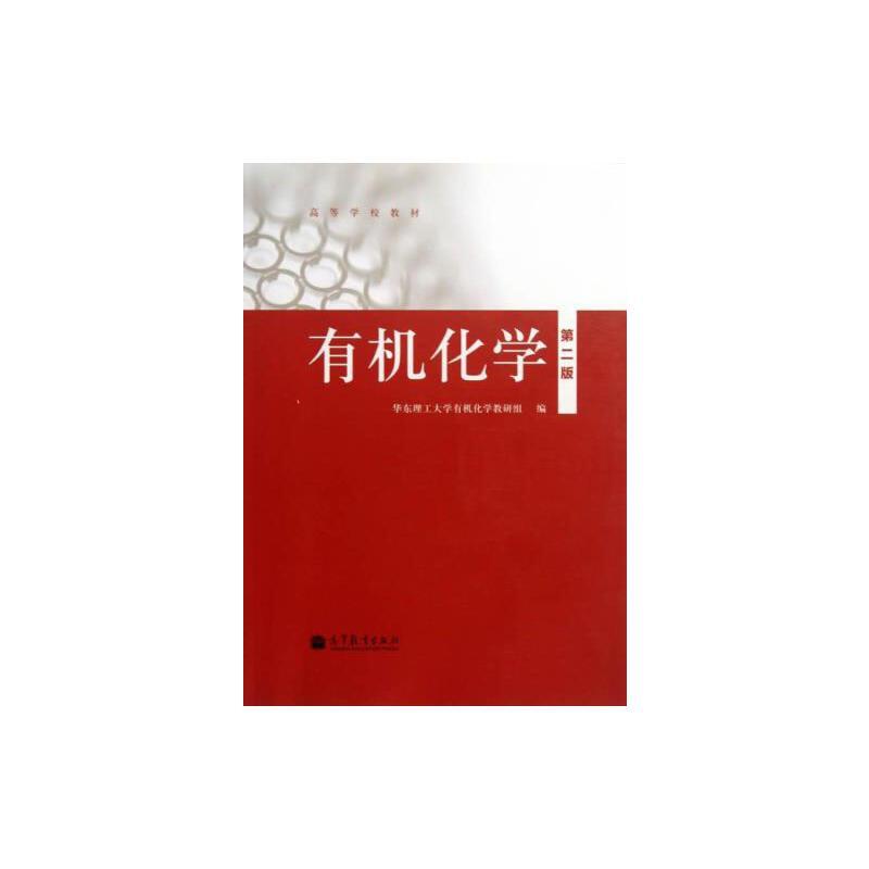 【正版二手书旧书9成新左右】有机化学9787040365702 正版书籍,下单速发,大部分书籍9成新左右,物有所值,有部分笔记,无盘。品质放心,售后无忧。