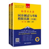 新版中日交流标准日本语同步测试与考级模拟真题(全2册)〔日〕小西�� 臧晓梅人民出版社