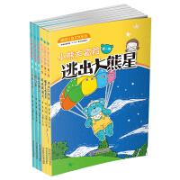 小熊大冒险(第一季+第二季)(共6册)